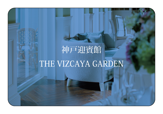神戸迎賓館THE VIZCAYA GAEDEN